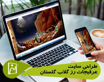 طراحی سایت عرقیجات رزگلاب گلستان