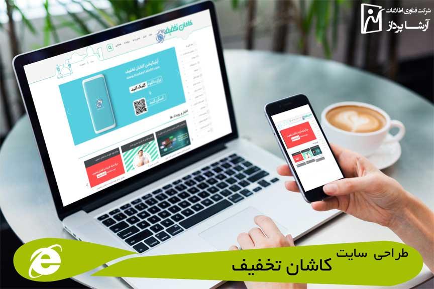 طراحی وب سایت کاشان تخفیف