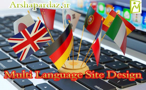 طراحی وب سایت چند زبانه