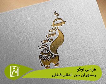 طراحی لوگو رستوران بین المللی فلفلی