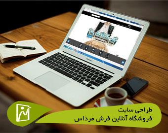 طراحی سایت فروشگاه آنلاین فرش مرداس