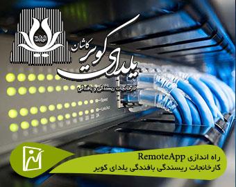 پیاده سازی سرور RemoteApp کارخانجات یلدای کویر کاشان