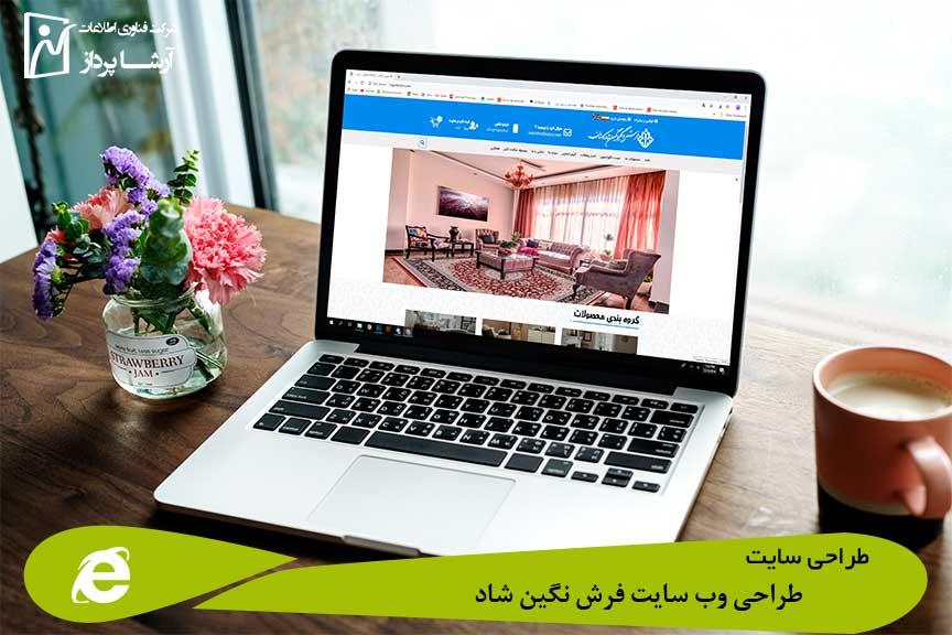 طراحی وب سایت فرش و گلیم نگین شاد کاشان